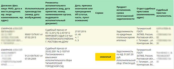 Проверить долги у судебных приставов иркутская срок добровольного исполнения исполнительного листа